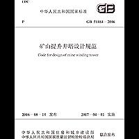 GB 51184-2016 矿山提升井塔设计规范