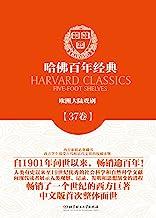 哈佛百年经典第37卷:欧洲大陆戏剧