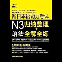 名师经典·新日本语能力考试N3语法:归纳整理+全解全练