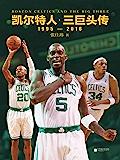 凯尔特人·三巨头传(加内特、皮尔斯、雷·阿伦21年NBA生涯全记录(1995—2016)。凯尔特人永不落幕的王朝传奇;科…
