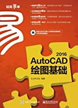 AutoCAD 2016绘图基础 (轻而易举)