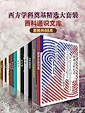 百科通识文库:西方学科奠基精选大套装(套装共88本)(中文版)(通俗易懂,最受欢迎的通识读本,一套书了解西方学科起源…