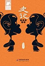 史记(新版)蔡志忠典藏国学漫画系列② ((新版)蔡志忠典藏国学漫画系列②(套装共6册))