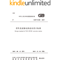 GB/T 51381-2019 柔性直流输电换流站设计标准