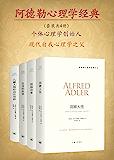 阿德勒心理学经典(套装共4册)