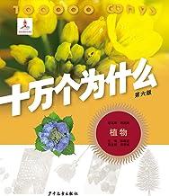 十万个为什么(第六版)-植物