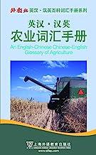 外教社英汉汉英百科词汇手册系列:农业词汇手册