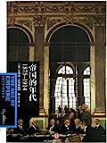 帝国的年代:1875~1914 (开放历史系列)