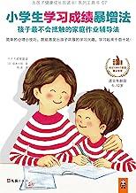 小学生学习成绩暴增法:孩子最不会抵触的家庭作业辅导法(读客熊猫君出品,适合年龄段6-12岁) (为孩子健康成长而读书!文库)