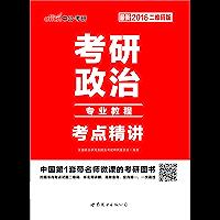 中公版·(2016)考研政治考点精讲(最新二维码版)