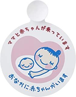 犬印本铺 孕妇标志 驾驶标志 产前产后兼用 浅粉色 CT031 CT032