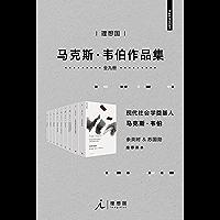 韦伯作品集(套装9册)【现代社会学奠基人,余英时、苏国勋推荐译本 理想国出品】