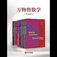 万物皆数学(套装共8册)(8本书都各自侧重于作者所擅长的数学议题。源自生活的解读和充满智性的论点让文本易于理解,在下午茶…