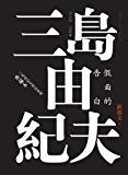 假面的告白(豆瓣9.3分高分推薦;三島由紀夫首部、半自傳性長篇小說;日本文學翻譯家陳德文先生譯本;人民文學重磅出品…