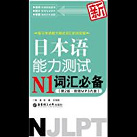 新日本语能力测试N1词汇必备(第2版)
