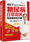 糖尿病日常调养专家指导全方案(修订升级版) (常见病居家调养系列)