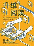 升维阅读(《出版人周刊》2018年十大好书!|玛格•梅尔克读书奖得主新作,讲述大脑应如何适应数字阅读环境所带来的改变,帮…