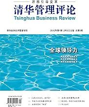 清华管理评论 双月刊 2012年01期