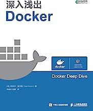 深入浅出Docker(异步图书)