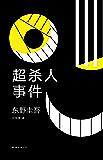 """超杀人事件(东野圭吾冒着被推理作家协会""""开除""""的风险,写了这本书。一个荒谬又真实的疯狂世界,让人边读边笑。) (东野圭吾…"""