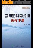 实用妇科内分泌诊疗手册