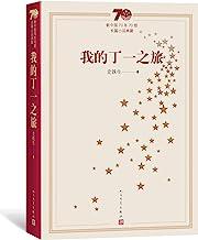 我的丁一之旅(庆祝建国70周年主题献礼图书;代表中国文坛70年间长篇小说创作发展的最高成就) (新中国70年70部长篇小说典藏)