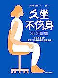 久坐不伤身(预防胜于治疗!久坐族的身体管理手册)