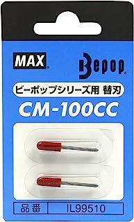 MAX 婴儿流行 切割单元用替换刀头 2支装 CM-100CC青蛙