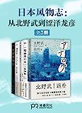 日本风物志:从北野武到涩泽龙彦【这样的日本,你见过吗?】