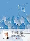 一片雪(继《失乐园》之后,渡边淳一又一部细节绽放之作。迷茫的中年之爱,源自于渴望,湮灭于贪求!)