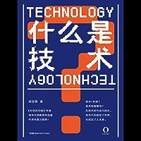 """什么是技术(《中国出版传媒商报》""""2020年度影响力图书""""!吴国盛作序鼎力推荐,北大才子挑战技术哲学话题,一本揭晓技术本…"""