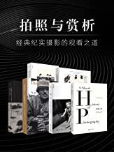 拍照与赏析:经典纪实摄影的观看之道(套装六册)