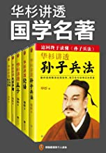 华杉讲透国学名著(读客熊猫君出品,套装全5册。这回终于读懂《孙子兵法》《论语》《孟子》《大学中庸》《传习录》!)