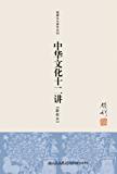 中華文化十二講