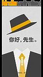 你好,先生:知乎唐僧同志自选集 (知乎「盐」系列)