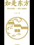 如是东方:新中式府园:现代人居哲学(探讨传统文化与现代人居的融合与碰撞,将专业建筑欣赏普及化。)