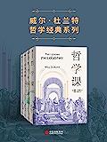 威尔·杜兰特经典系列(套装共4册)(每个人在找寻生命的意义和追寻幸福的过程中都需要了解的哲学家和哲学课。威尔•杜兰特总结…