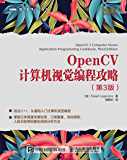 OpenCV计算机视觉编程攻略(第3版)(图灵图书)
