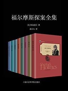 探案小说的不朽经典,推理界的神作:福尔摩斯探案全集(套装共11册)精美插图典藏版,畅销百年不衰!