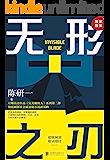 无形之刃(豆瓣高分《完美嫌疑人》系列,刷新华语社会派推理边界的作品!爱奇艺《迷雾剧场》超级网剧预定,大半个悬疑圈盛赞推荐…