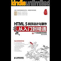 HTML 5网页设计与制作实战从入门到精通 (实战从入门到精通系列)