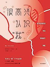 """很高兴认识""""我""""(这是一本人类学读物?还是脑科学、遗传学和微生物学趣味普及读物? 都是!这是一次对人类行为学的深入剖析,也是一趟探秘人体生物学的奇妙旅程。)"""