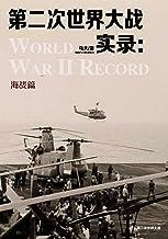 第二次世界大战实录·海战篇