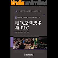 电气控制技术与PLC (21世纪高等院校电气工程与自动化规划教材)