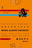 俄国与拿破仑的决战:鏖战欧罗巴(1807~1814)(甲骨文系列)【两位迷人人物,两个庞大帝国,两种不可调和的世界观间的…