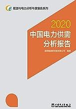 能源与电力分析年度报告系列 2020 中国电力供需分析报告