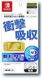 Nintendo 任天堂 Switch Lite*液晶保护膜 -Variation_P 多機能
