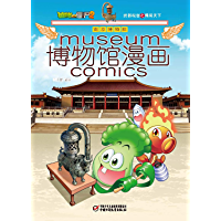 植物大战僵尸2博物馆漫画·南京博物馆