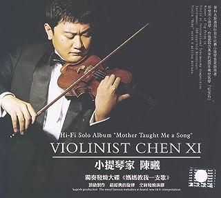 小提琴家陈曦:独奏发烧大碟•妈妈教我一支歌(CD)