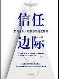 信任边际:伯克希尔·哈撒韦的商业原则(伯克希尔·哈撒韦的股东、畅销书《巴菲特致股东的信》作者劳伦斯·A.坎宁安全面解读巴…